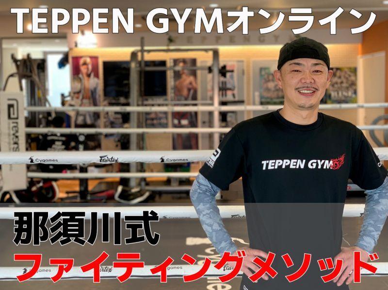 TEPPEN GYMオンライン【 那須川式ファイティングメソッド】